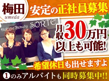 株式会社ピュアブルーム 梅田支店のアルバイト情報