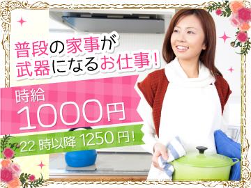 株式会社新日本リビングのアルバイト情報