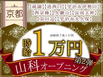 モアキャスト ◆京都・滋賀エリア◆のアルバイト情報