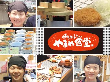 博多めんたい やまや食堂 ラゾーナ川崎店のアルバイト情報