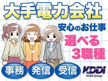 (株)KDDIエボルバコールアドバンス/新川崎4003係のアルバイト情報