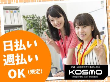 株式会社KOSMOのアルバイト情報