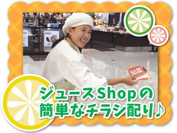 果汁工房 果琳 おのだサンパーク店のアルバイト情報