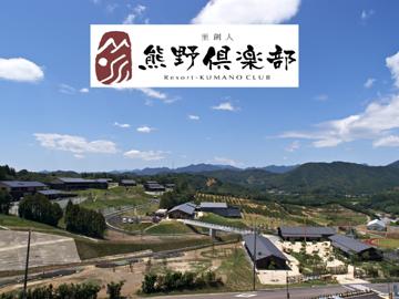 里創人 熊野倶楽部のアルバイト情報