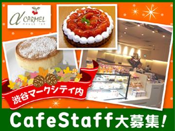 〜スイーツ&Cafe〜 ハウスティアルファカーメル 渋谷店のアルバイト情報