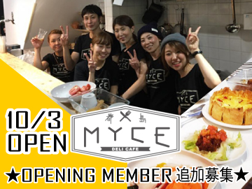 deli cafe MYCE(マイス)/運営:タイセイシュアーサービスのアルバイト情報