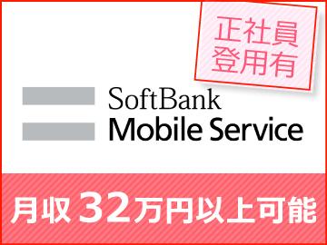 ソフトバンクモバイルサービス株式会社のアルバイト情報