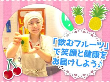 果汁工房 果琳 イオンモール綾川店のアルバイト情報
