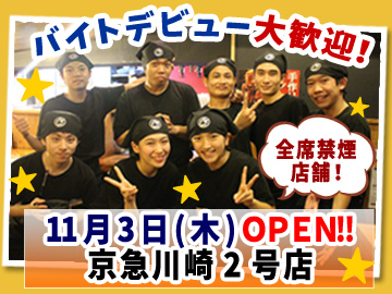 *11/3 OPEN* 鳥貴族 京急川崎2号店のアルバイト情報