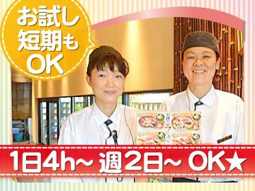 回転寿司すし食いねぇ! 金沢高柳店のアルバイト情報