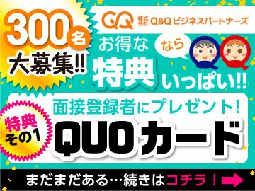 株式会社Q&Qビジネスパートナーズ大阪支店のアルバイト情報