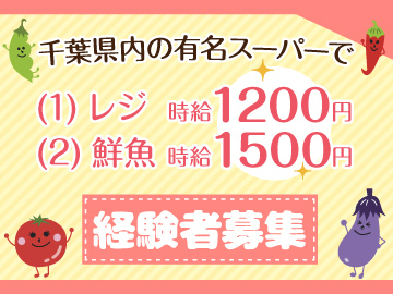 株式会社ヒト・コミュニケーションズ千葉支店/02p0501927300のアルバイト情報