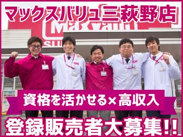 マックスバリュ三萩野店のアルバイト情報