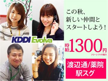 株式会社KDDIエボルバ 九州・四国支社/IA017467のアルバイト情報