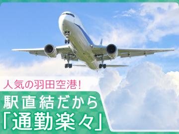羽田空港サービス株式会社のアルバイト情報
