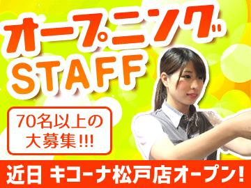 ★キコーナ松戸店(仮称)★ 株式会社アンダーツリー東京のアルバイト情報