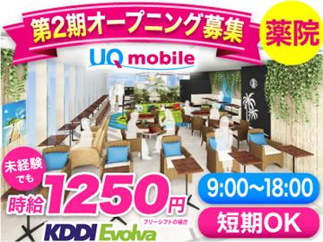 株式会社KDDIエボルバ 九州・四国支社/IA017462のアルバイト情報