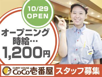 カレーハウスCoCo壱番屋 中央区谷町7丁目店のアルバイト情報
