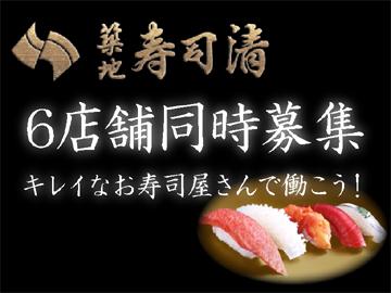 築地寿司清のアルバイト情報