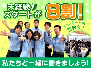 日研トータルソーシング株式会社 出雲事業所のアルバイト情報