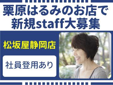 sharewith栗原はるみ/松坂屋静岡店のアルバイト情報