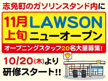 ローソン志免田富3丁目店のアルバイト情報