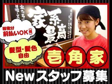 横浜家系「壱角家」 蔵前店のアルバイト情報