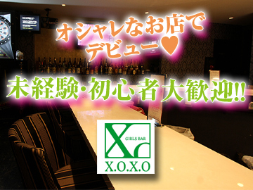Girl's Bar X.O.X.O.のアルバイト情報