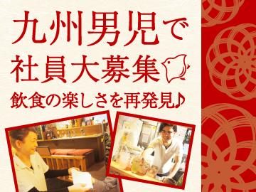 九州男児 9店舗合同募集のアルバイト情報