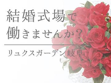 株式会社花の美芳園のアルバイト情報