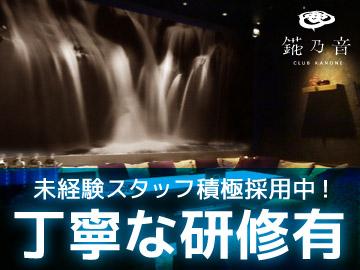 錵乃音 -カノネ- のアルバイト情報
