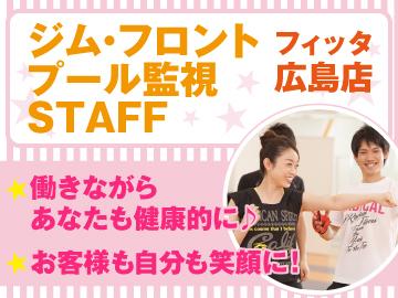 (株)フジ・スポーツ&フィットネス フィッタ広島店のアルバイト情報