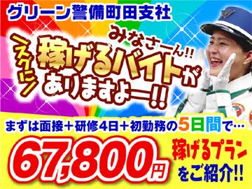 グリーン警備保障株式会社 町田支社/A1600110450のアルバイト情報