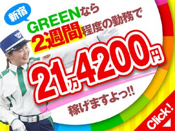 グリーン警備保障株式会社 新宿支社/A1600110770のアルバイト情報