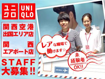 ユニクロ [1]関西空港出国エリア店[2]関西エアポート店のアルバイト情報