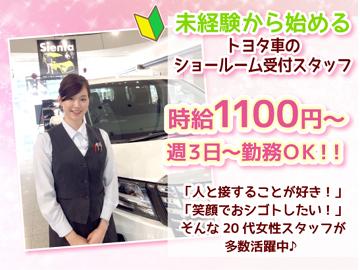ビークルステーション(1)中川(2)湘南台/横浜トヨペットのアルバイト情報