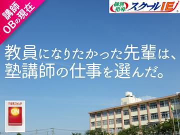 やる気スイッチのスクールIE東京・神奈川・千葉・埼玉エリアのアルバイト情報