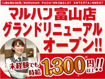 マルハン 富山店/受付No.「1802」のアルバイト情報