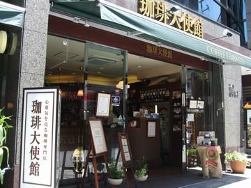 珈琲大使館 神谷町店のアルバイト情報