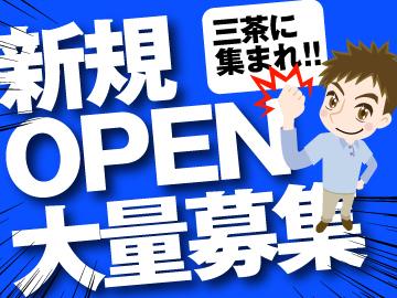 (株)東和コーポレーション 三軒茶屋のアルバイト情報