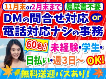 キャリアリンク株式会社【東証一部上場】/PI60323のアルバイト情報