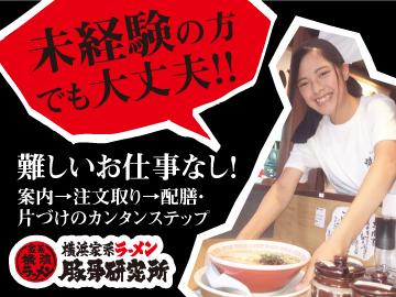 横浜家系ラーメン 豚骨研究所 足利店のアルバイト情報