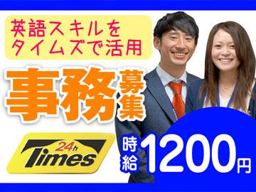 タイムズコミュニケーション(株) パーク24グループのアルバイト情報