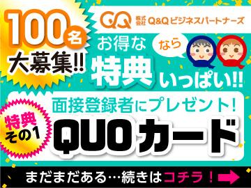 株式会社Q&Qビジネスパートナーズ 福岡支店のアルバイト情報