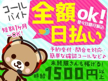 株式会社キャスティングロード新宿・池袋・横浜/CSSH2222のアルバイト情報