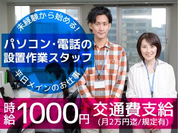 (株)ベルシステム24 松江ソリューションセンター/009-60001のアルバイト情報
