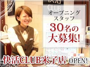 快活CLUB 米子店のアルバイト情報