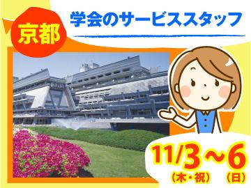 株式会社TEI 大阪支店 のアルバイト情報