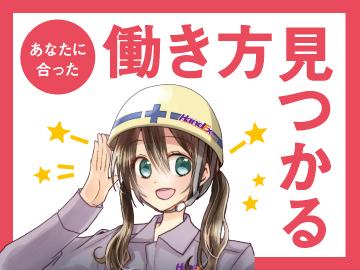 株式会社ハンデックス仙台駅前営業所のアルバイト情報