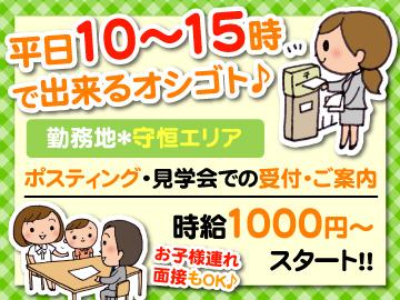 (株)ベルコ 小倉守恒支部代理店のアルバイト情報